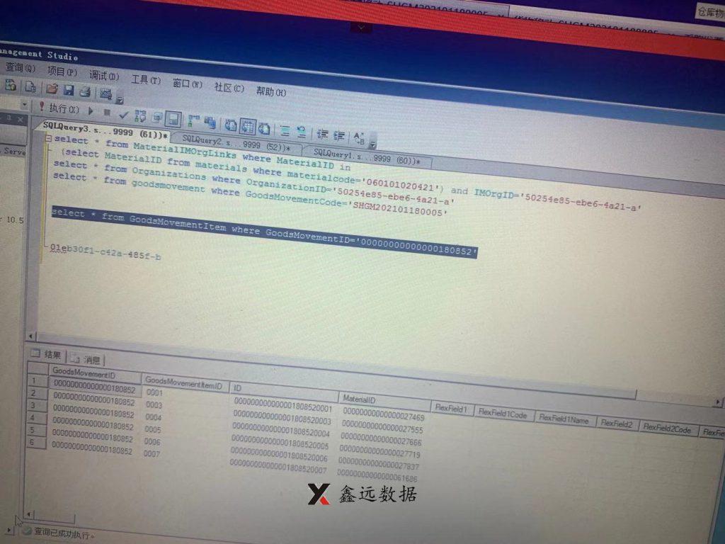 《山西某集团公司浪潮GS系统中Sodinokibi勒索病毒修复成功-山西鑫远数据救援中心》