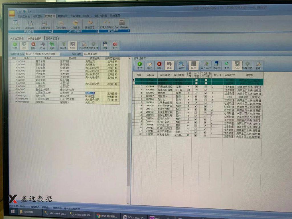 《晋中某地医院中Phobos家族勒索病毒数据库修复成功》